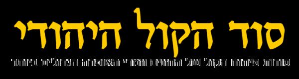 SodHakolHayehudi 1